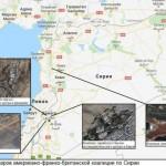 Что разбомбили в Сирии 14 апреля — основные и вспомогательные цели, погибшие россияне