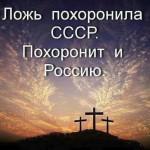 Через 10 лет в России ожидается смертность до 40 млн. а Сибирь отдадут Китаю