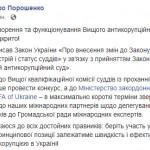 Порошенко утвердил создание Антикоррупционного суда: «Путь полностью открыт!»