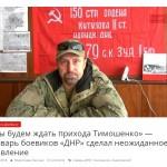 Боевики Дыры надеются на приход Тимошенко