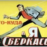 «Отмывочная станция» – экономист о банковской системе РФ