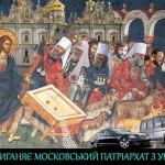 После Томоса московский патриархат лишится половины своих приходов, – эксперт