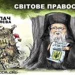 Вселенский Патриархат подтвердил решение о Томосе для Украины