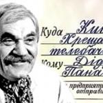 На Черкасчине открыли мемориальную доску Деду Панасу
