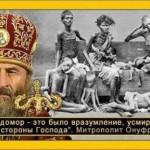 В Иерусалиме Онуфрия отнесли к «Российскому патриархату»