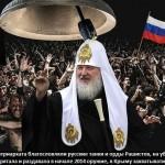 РПЦ назвала войну с Украиной «Священной», а оккупацию Украины «Крестовым Походом Православия»!