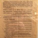 Суд признал незаконным переименование проспекта Григоренко на оккупанта Жукова